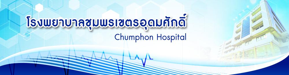 โรงพยาบาลชุมพรเขตรอุดมศักดิ์